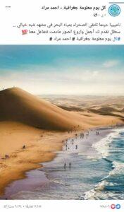 صراء ناميبيا