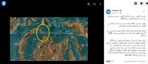مصدر ادعاء خريطة العالم عام 2050 ادعاء زائف فتبينوا