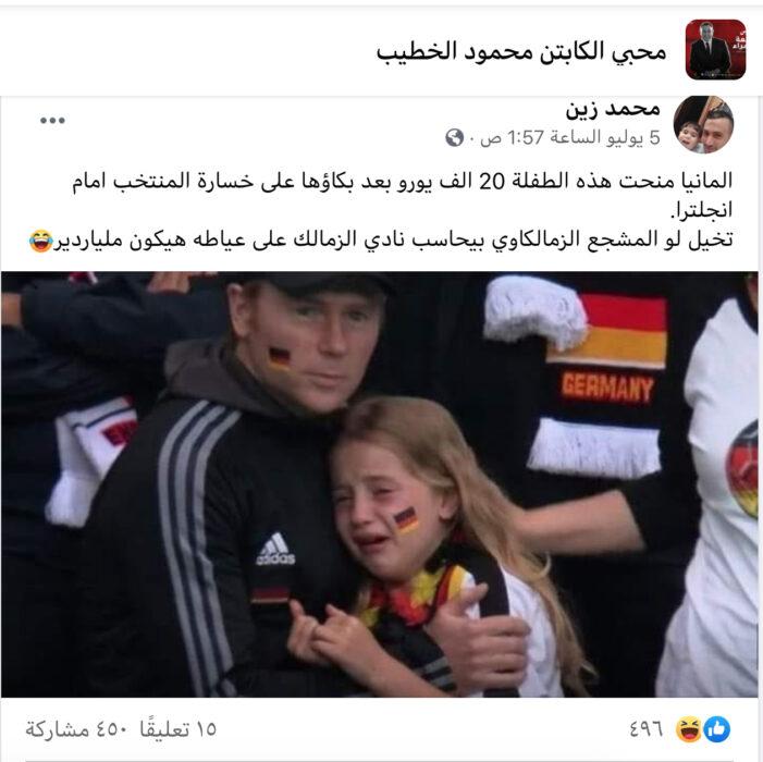 هذه الفتاة لم تتلق مبلغا ماليا من ألمانيا