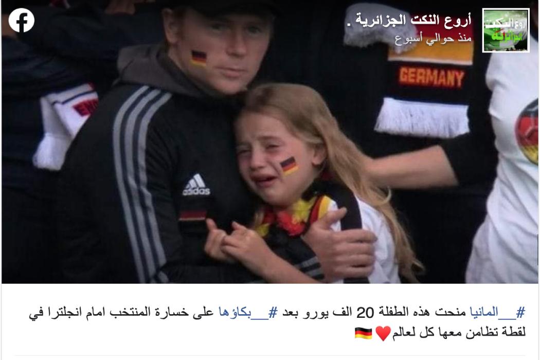 هذه الفتاة لم تتلق أي مبلغ مالي من ألمانيا بعد بكائها على خسارة منتخب بلادها
