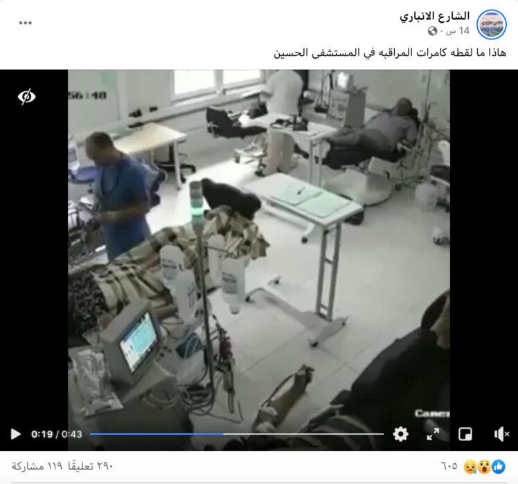 ليس مستشفى الحسين في العراق بل ألبانيا