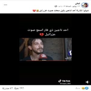 احد ناجين مستشفى الحسين