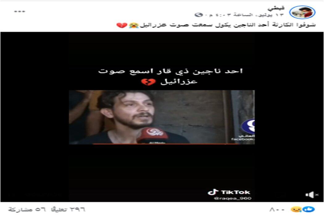 ادعاء احد الناجين من حريق مستشفى الحسين