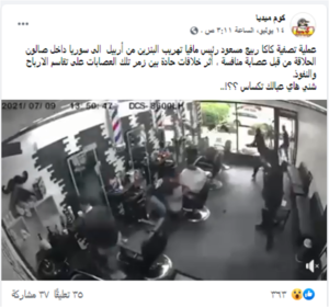تصفية مهرب في لبنان