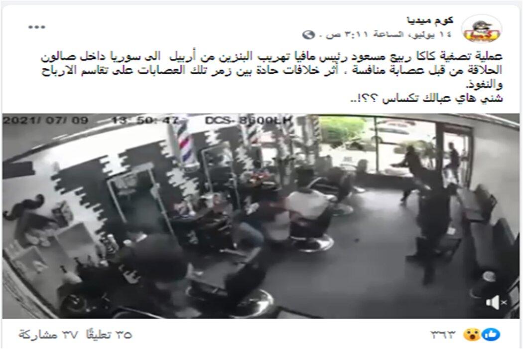 ادعاء تصفية مهرب في لبنان
