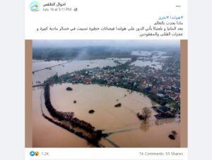 ادعاء صورة الفيضانات هولندا مضلل فتبينوا