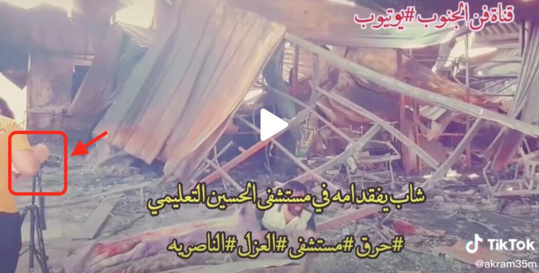 هذا المقطع ليس حقيقيا بل تمثيلي صور في موقع حريق مستشفى الحسين التعليمي بالناصرية