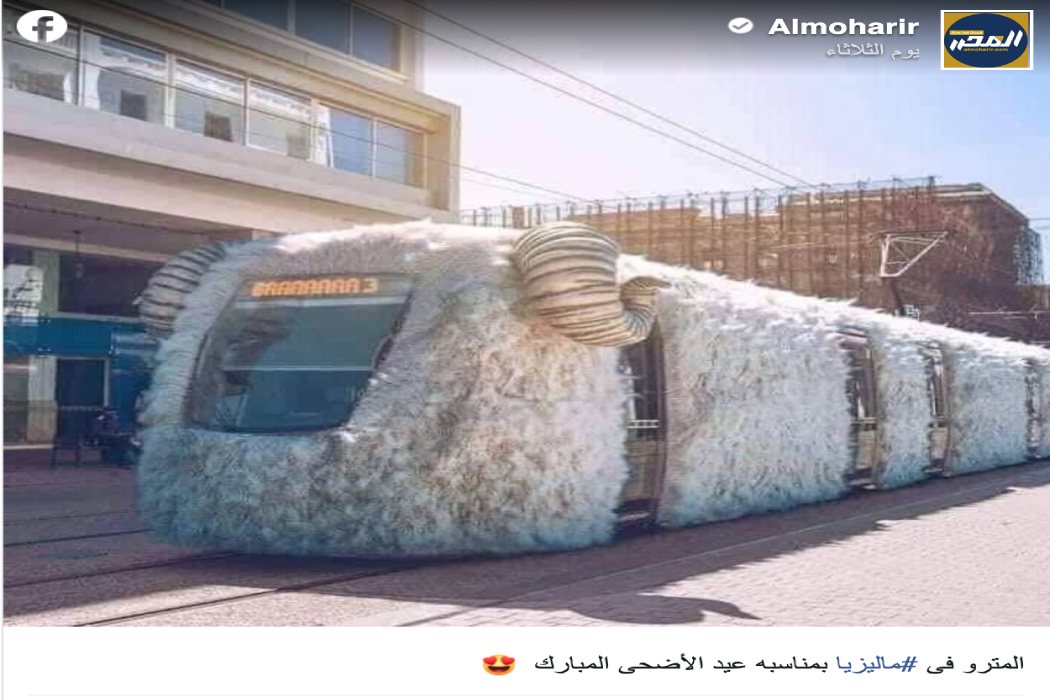 هذه الصورة معدلة تظهر تراموي الدار البيضاء في المغرب وليس ماليزيا أو تركيا