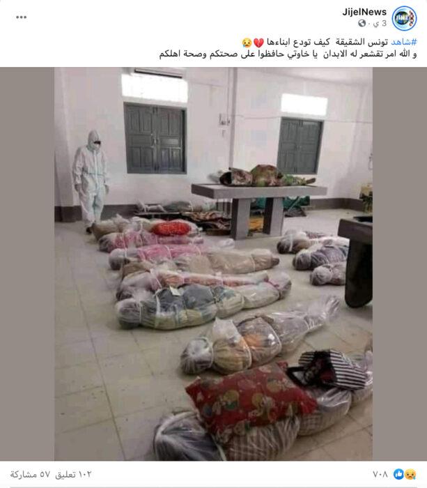 هذه الصورة لم تصور في تونس بل ميانمار