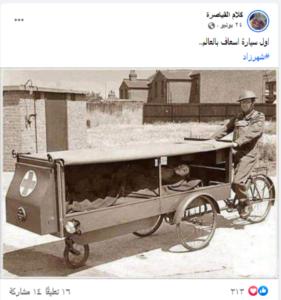 ادعاء اول سيارة اسعاف في العالم