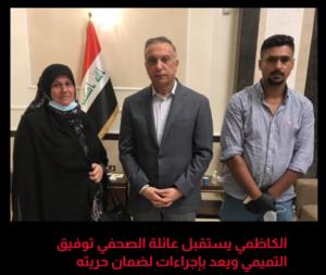 المالكي يلتقي عصفورة بغداد