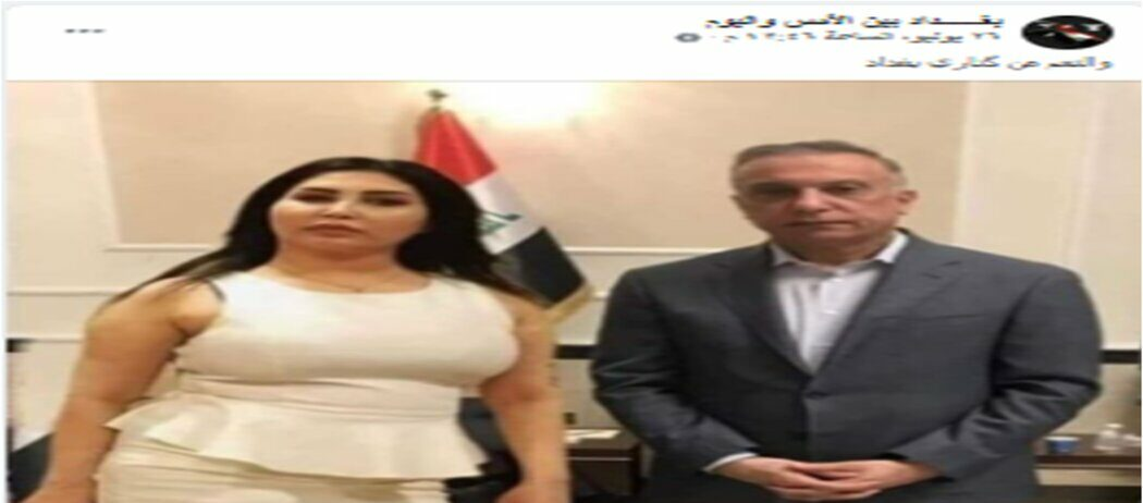 الكاظمي مع عصفورة بغداد