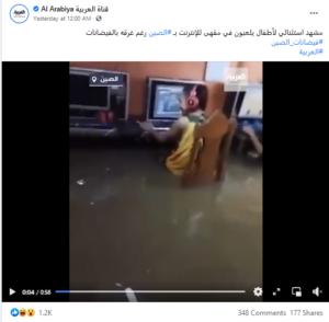 ادعاء فيديو أطفال يلعبون في مقهى إنترنت خلال فيضانات الصين مضلل فتبينوا
