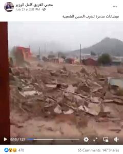 مصدر ادعاء الفيديو يعود إلى فيضانات الصين الأخيرة فتبينوا مضلل