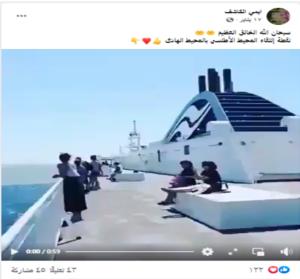 القتاء المحيطات