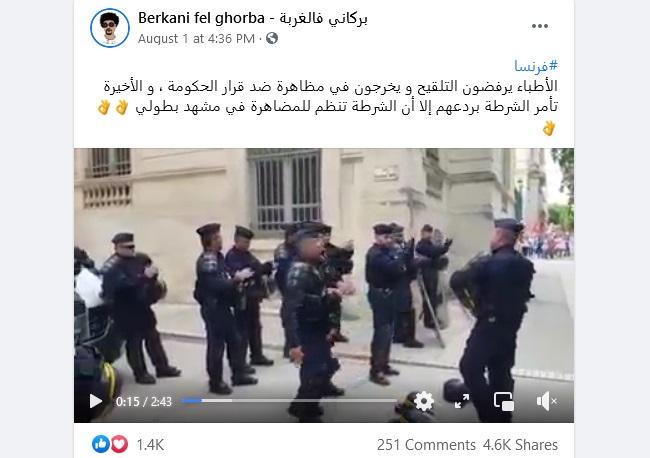 ادعاء الشرطة والأطباء في فرنسا يخرجون في مظاهرات 1د لقاح كوفيد-19 مضلل فتبينوا