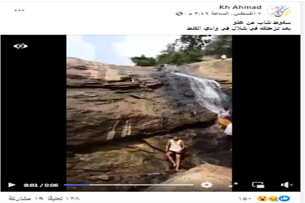 ادعاء سقوط شاب من علو في وادي القلط