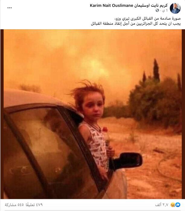صورة هذه الطفلة ليست في تيزي وزو في الجزائر بل في اليونان
