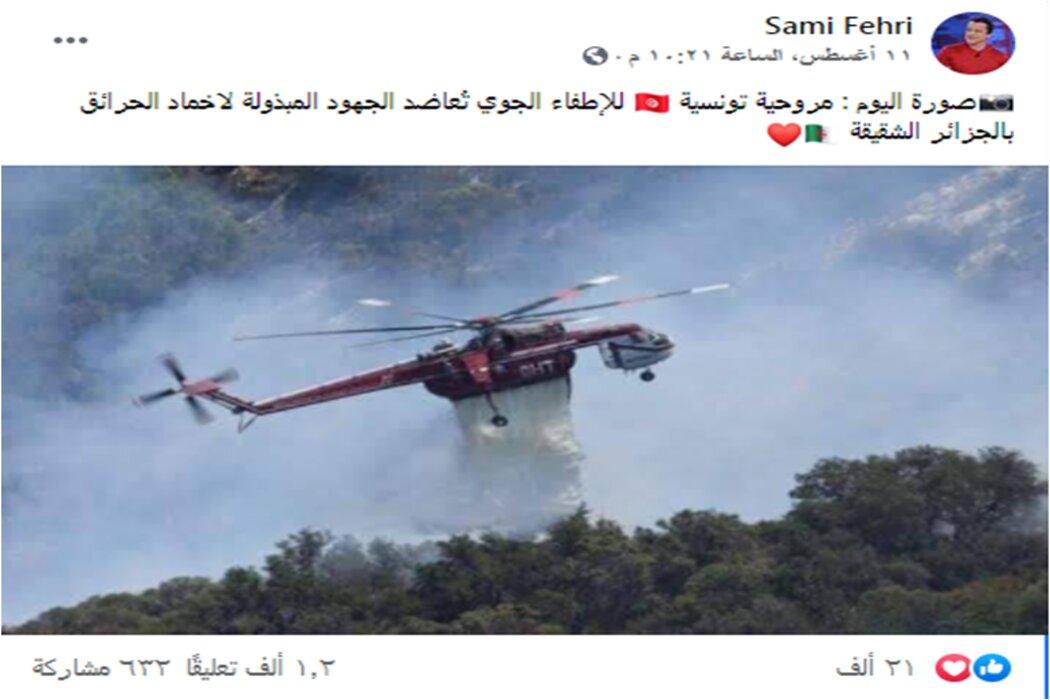 طائرة تونسية تشارك في الجزائر