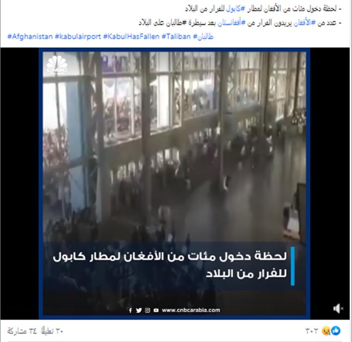 لحظة دخول الافغان مطار كابول للهرب من البلاد