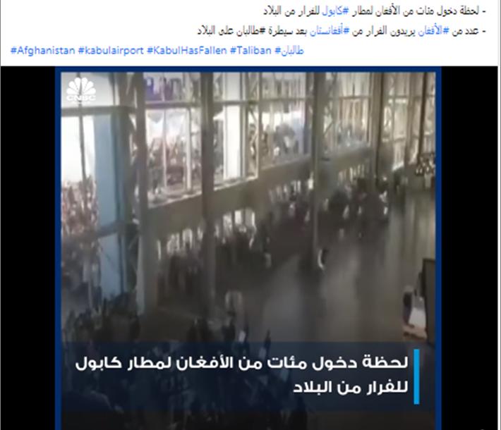ادعاء دخول المئات مطار كابول