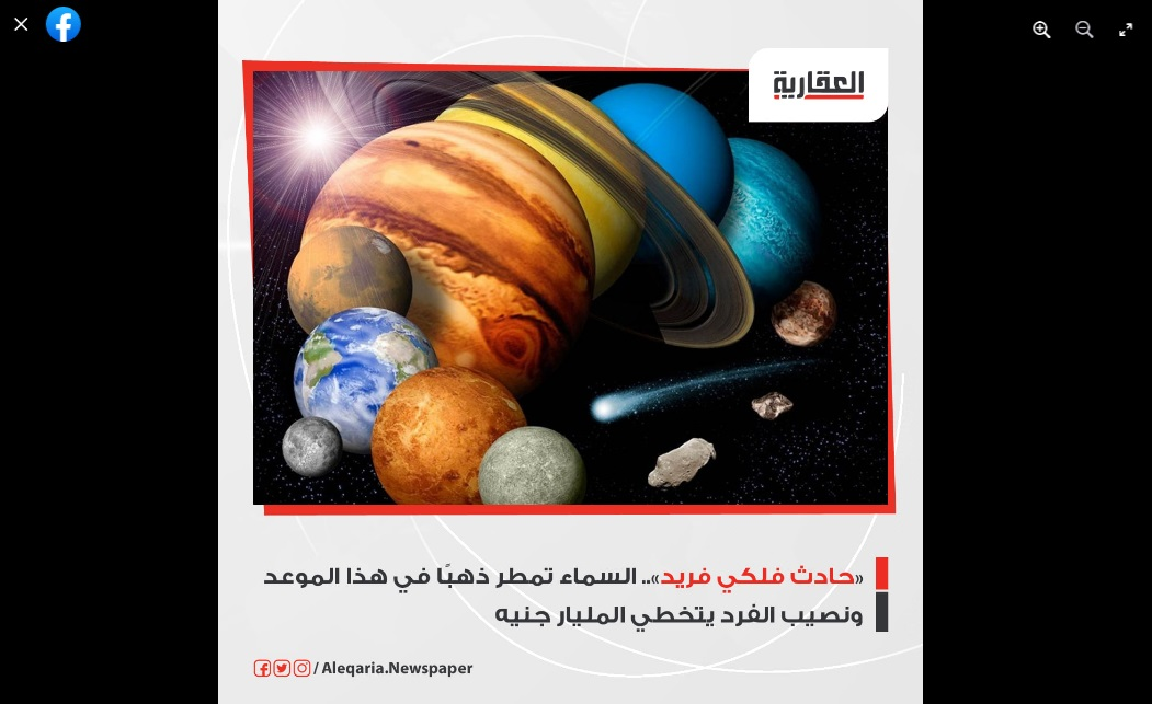 مصدر ادعاء كويكب معدني يصطدم بكوكب الأرض زائف فتبينوا