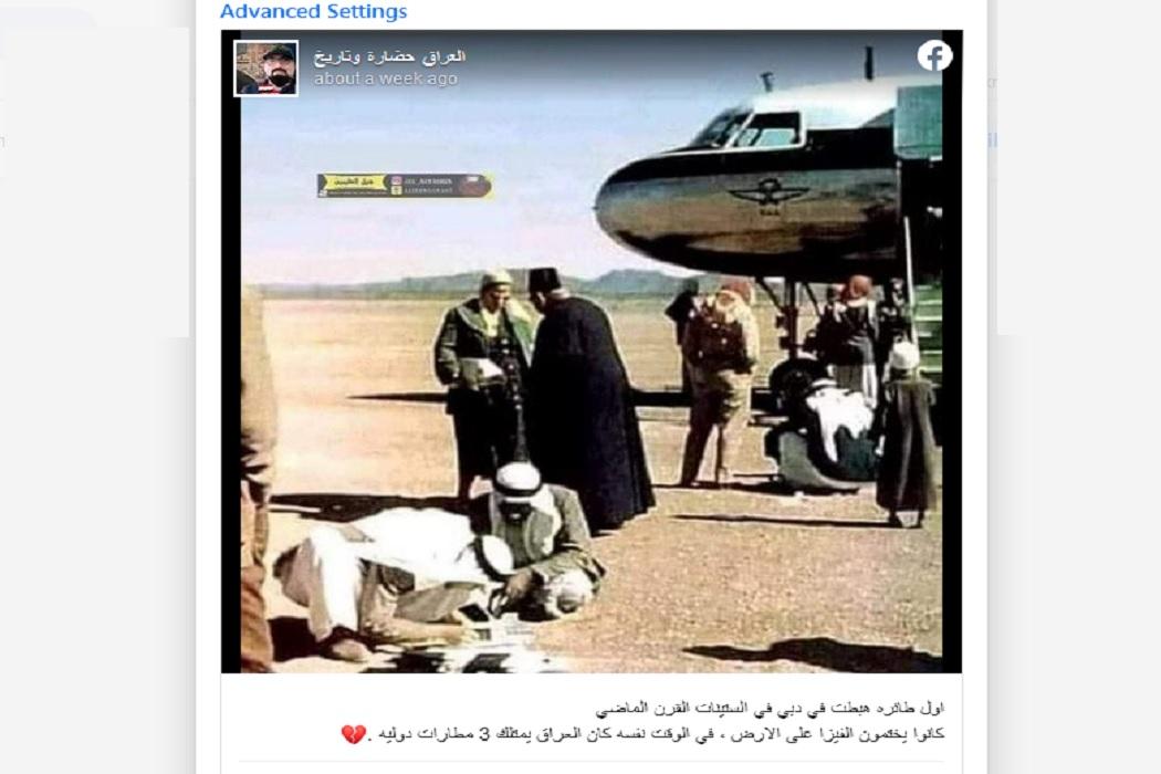 ادعاء صورة مطار دبي في ستينيات القرن الماضي