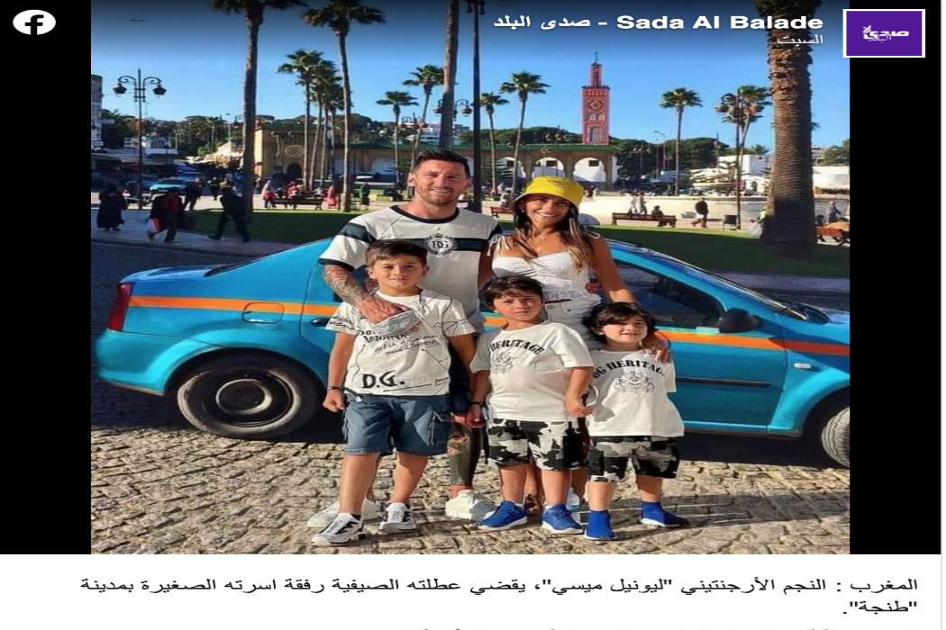 هذه صورة مركبة وليونيل ميسي لم يقض عطلته الصيفية في طنجة