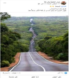 طريق جبل مره