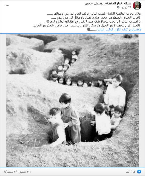 ادعاء اليابان ترسل أطفالها إلى المدارس خلال الحرب العالمية الثانية عبر خندق