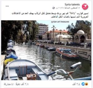 ادعاء قوارب في نهر بردى في دمشق