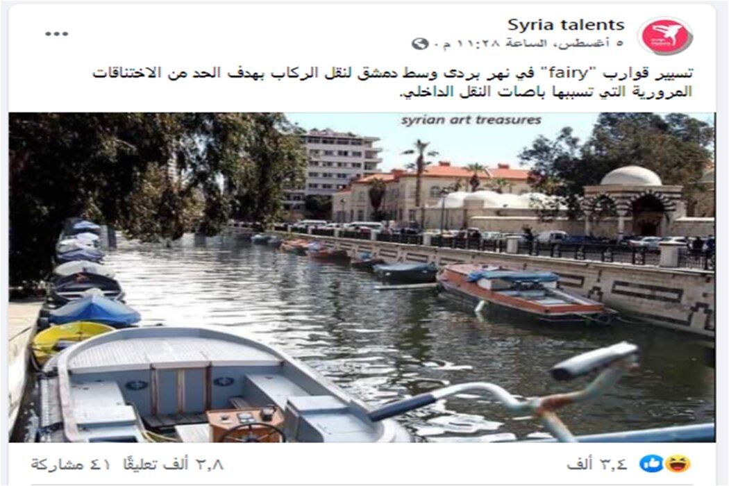 تسيير قوارب لنقل الركاب في نهر بردى
