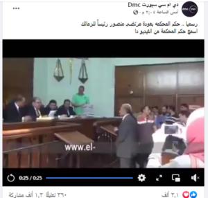 محاكمة مرتضى منصور