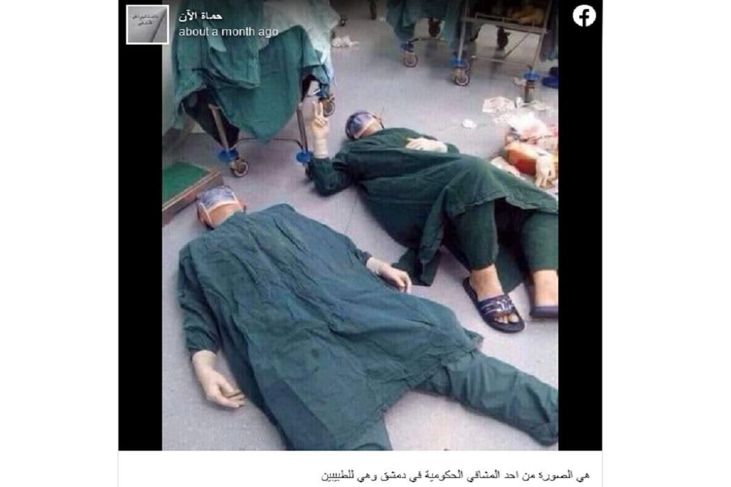 ادعاء طبيبين من سوريا بعد عملية 32 ساعة مضلل فتبينوا