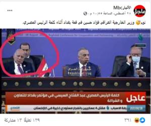 نوم وزير الخارجية العراقي