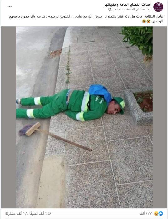 الصورة تعود إلى عامل النظافة في مكناس المغربية ولم يتوف