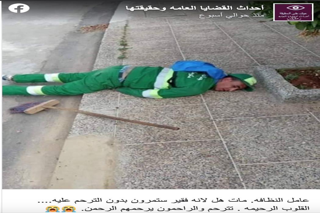 عامل النظافة سقط أرضا بسبب مرضه وليس وفاته