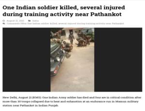 الجيش الهندي يأخذ اللقاح