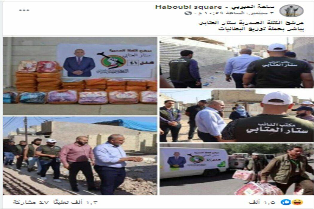ادعاء النائب العراقي