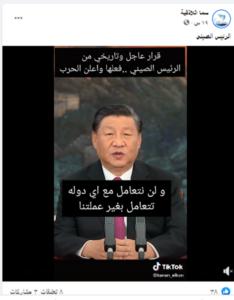 خطاب الرئيس الصيني