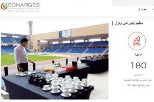 صورة ملعب مراكش الكبير وهي قديمة ليست لاستقبال المنتخب الجزائري فتبينوا