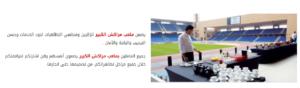 الصورة من ملعب مراكش الكبير وليس لاستقبال المتنخب الجزائري