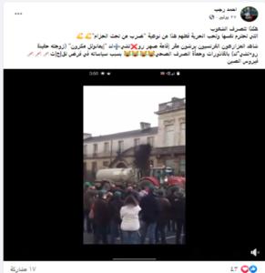 متظاهرون يرشون مقر اقامة الرئيس الفرنسي