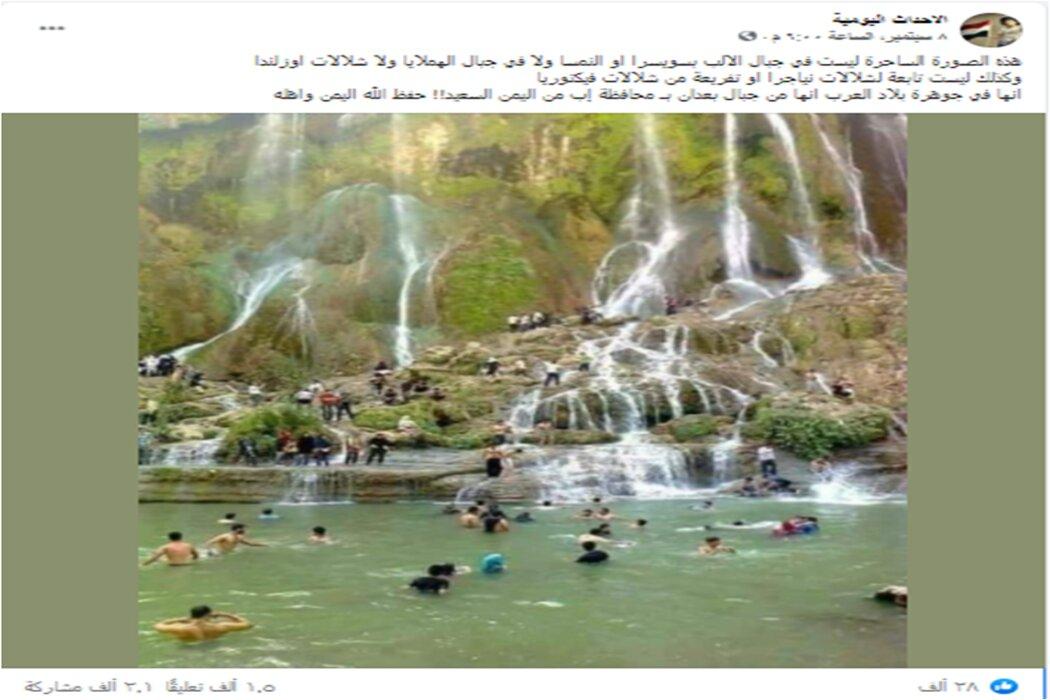 جبال بعدان في اليمن