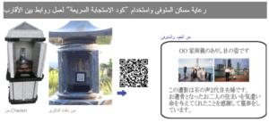 قبور اليابان ورمز الاستجابة السريعة على بعضها