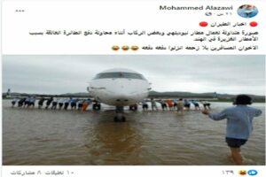 ادعاء عمال يجرون طائرة في مطار نيودلهي