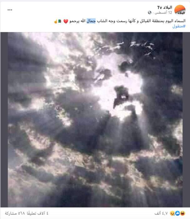 صورة افتراضية للمسيح وليست صورة جمال بن اسماعيل
