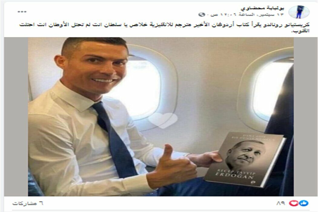 كريستيانو يقرأ كتاب أردوغان