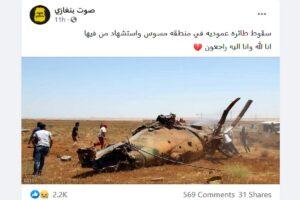 ادعاء سقوط مروحية عسكرية في ليبيا زائف جزئيًا فتبينوا