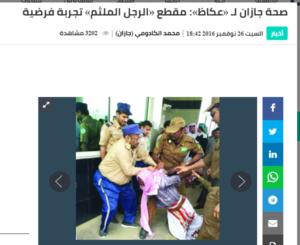 ادعاء سعودي يعتدي على طبيب